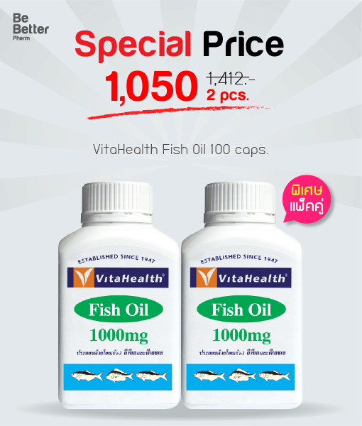 VitaHealth Fish Oil 100 cap (แพ็คคู่)