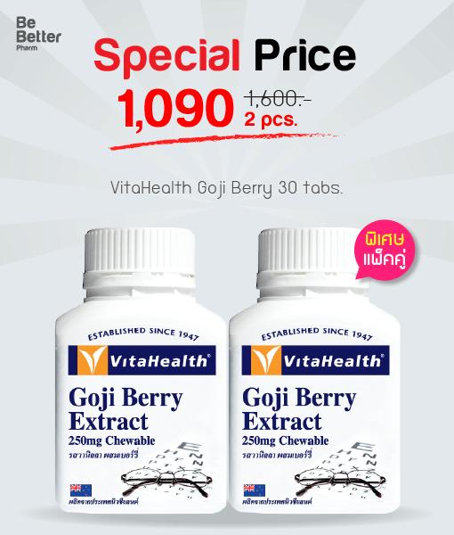 VitaHealth Goji berry extract 30 tab (แพ็คคู่)