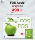 FOS Detox Apple อาหารเสริมดีท็อก 90 กรัม
