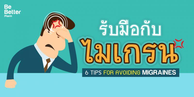 Health Blog 6 วิธี รับมือกับไมเกรน