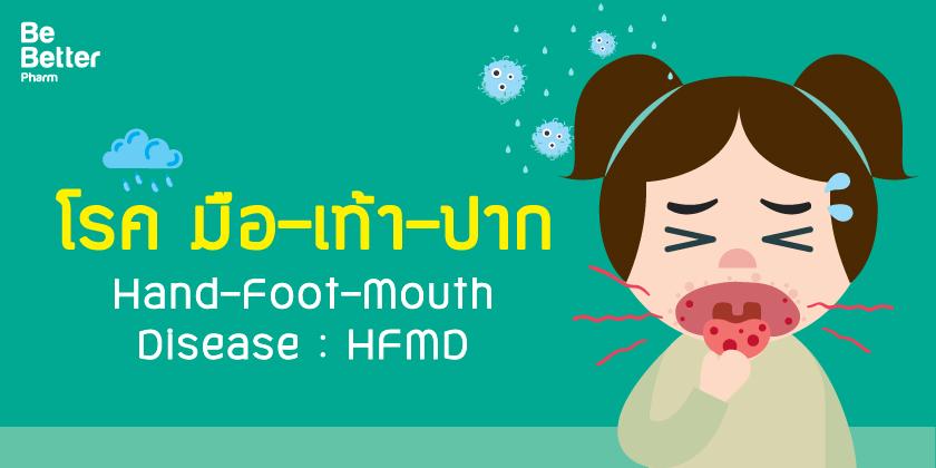 Health Blog_HFMD โรค มือ-เท้า-ปาก