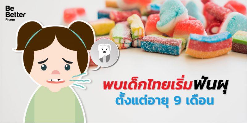 พบเด็กไทยเริ่มฟันผุตั้งแต่อายุ 9 เดือน