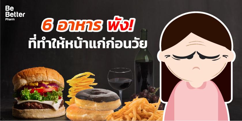 6 อาหารพัง! ที่ทำให้หน้าแก่ก่อนวัย