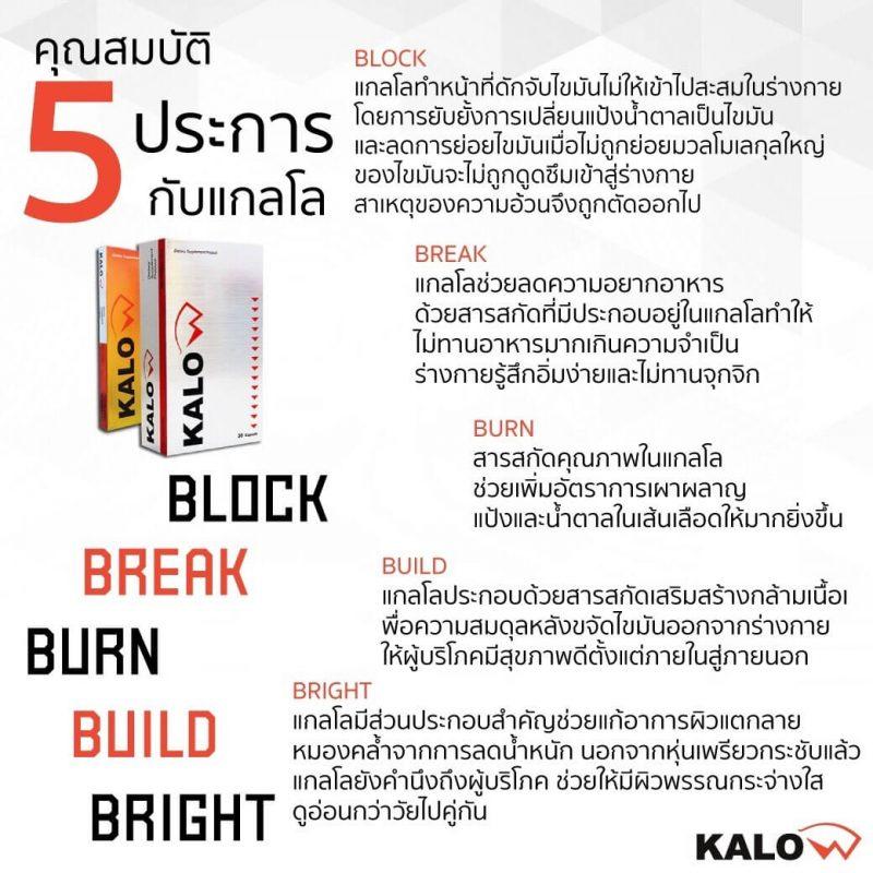 kalow คุณสมบัติ 5 ประการ