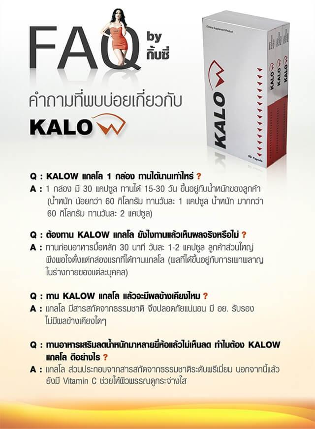 kalow คำถามพบบ่อย