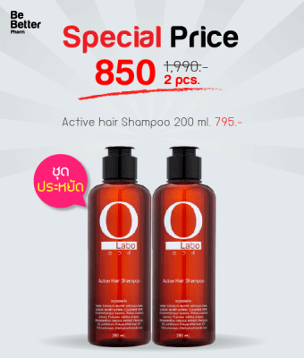O Labo Active Hair Shampoo 200 ml (แพ็คคู่)