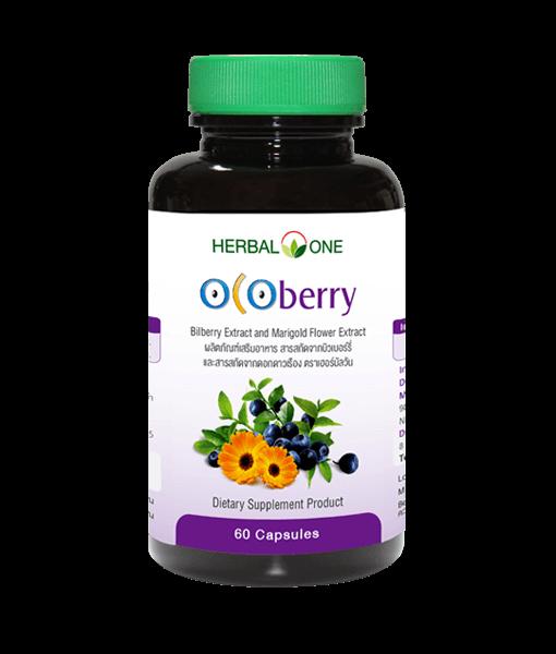 Herbal One โอโคเบอร์รี่ 60 แคปซูล