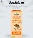 ยาน้ำแก้ไอเด็ก มิสเตอร์เฮิร์บ 60 ซีซี