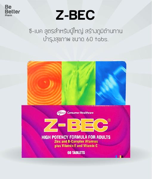 Z-BEC 60 Tablets บำรุงสุขภาพ สร้างภูมิต้านทาน เพิ่มน้ำอสุจิ