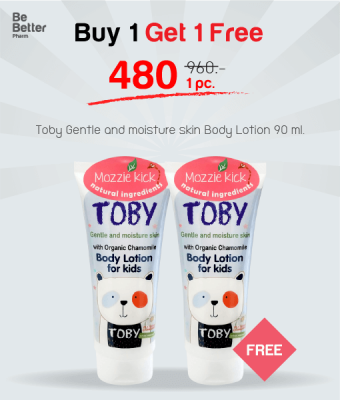 Toby Mozzie Body Lotion for Kids 90 ml ซื้อ 1 แถม 1