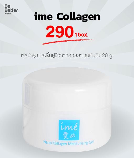 Ime Nano Collagen Moisturising Gel เจลบำรุง และฟื้นฟูผิวจากคอลลาเจนเข้มข้น