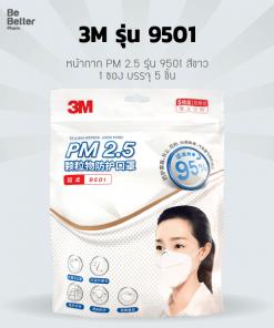 3M PM 2.5 Respirator 9501 (แพ็ค 5 ชิ้น)