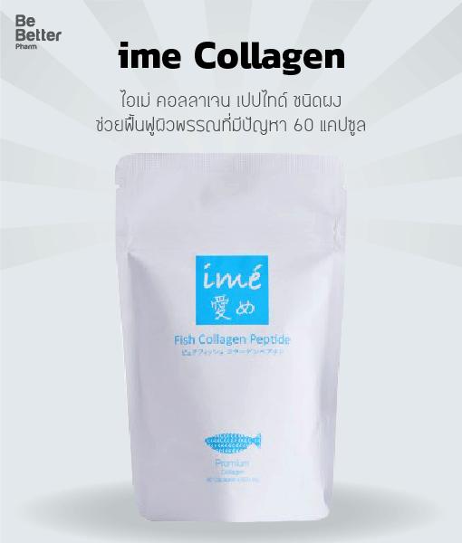 Ime Collagen Peptide ไอเม่ คอลลาเจน เปปไทด์ บริสุทธิ์ ชนิดผง 60 แคปซูล