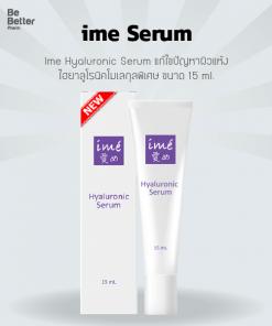 Ime Hyaluronic Serum ไอเม่ ไฮยาลูโรนิค เซรั่ม 15 ml