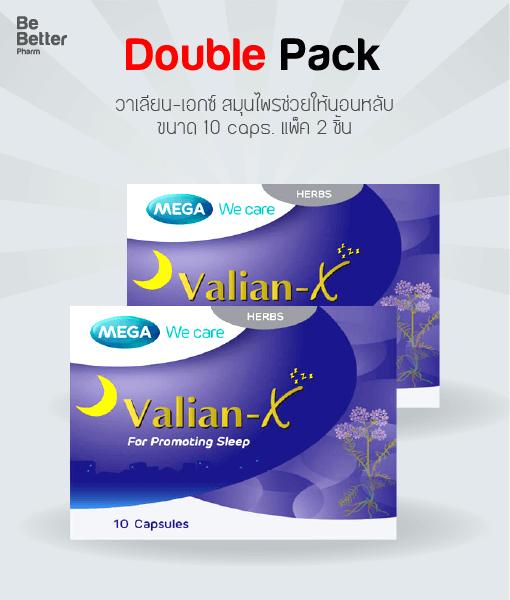 Mega Valian X 10tabsช่วยให้นอนหลับ แพ็คคู่ 2 ชิ้น