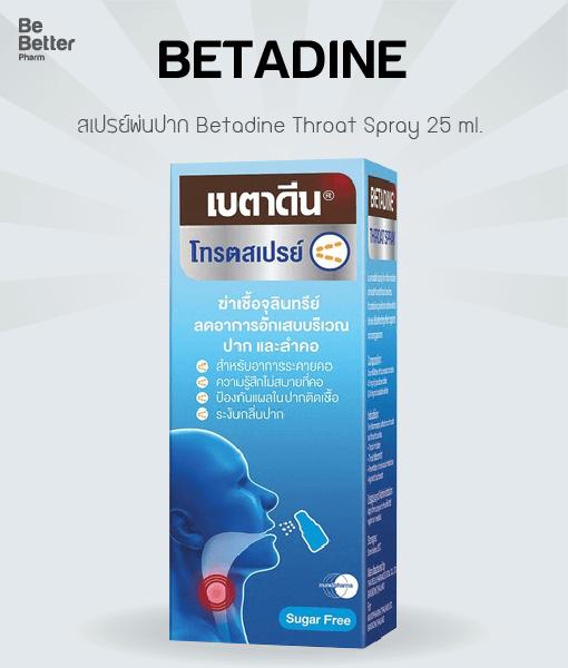 Betadine Throat Spray สเปรย์พ่นปาก 25 ml.