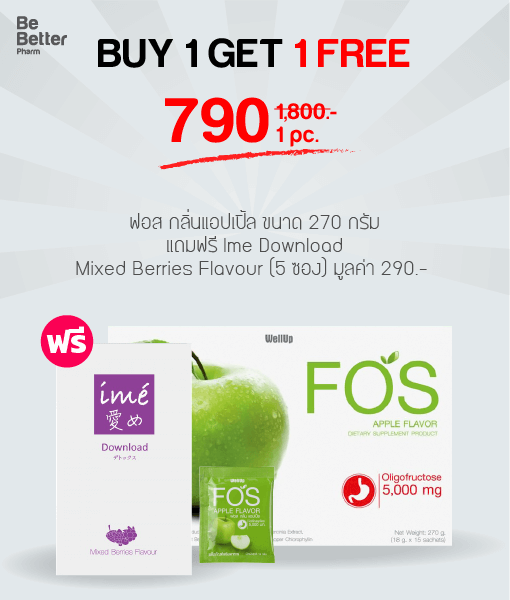 FOS Detox Apple 270 g. Free Ime Download Mixed Berries