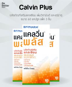 Calvin Plus60 tabs ป้องกันโรคกระดูกพรุน แพ็ค 3 ชิ้น
