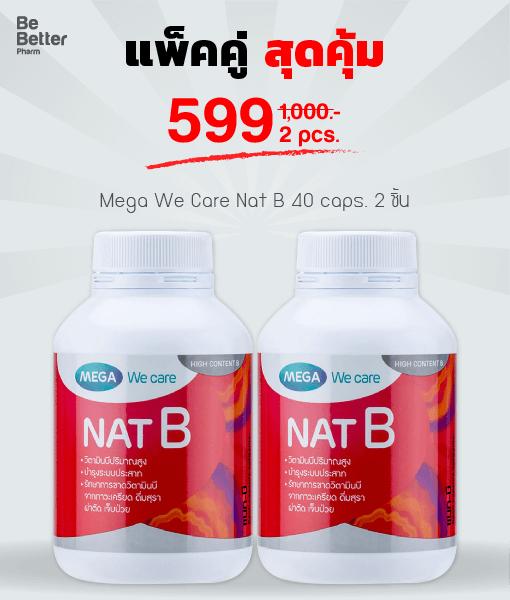 MegaWe Care Nat B 40 caps. แพ็คคู่ 2 ชิ้น