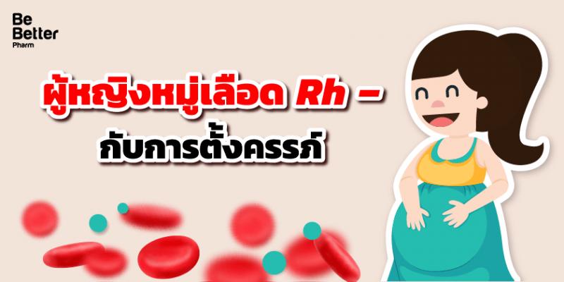 ผู้หญิงหมู่เลือด RH- กับการตั้งครรภ์