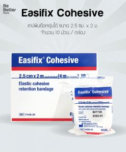 Easifix Cohesive 2.5 cm. x 2 m. เทปพันยืดหยุ่นได้ 10 ม้วน/กล่อง