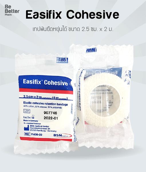 Easifix Cohesive size 2.5 cm. x 2 m. เทปพันยืดหยุ่นได้