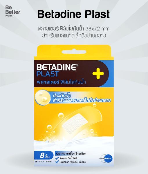 Betadine plast 38x72 mm. 8 pieces ฟิล์มใสกันน้ำ