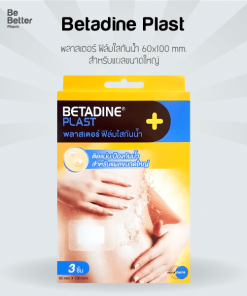 Betadine plast 60x100mm. 3 pieces ฟิล์มใสกันน้ำ