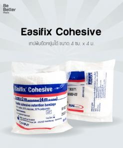 Easifix Cohesive size 4 cm. x 4 m. เทปพันยืดหยุ่นได้