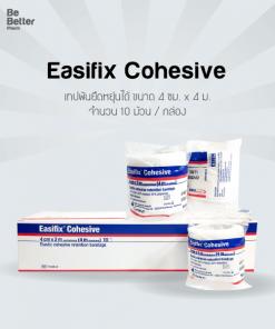 Easifix Cohesive 4 cm. x 4 m. เทปพันยืดหยุ่นได้ 10 ม้วน/กล่อง