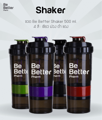 ขวด Be Better Shaker 500 ml.