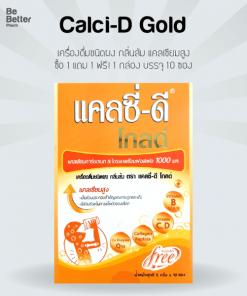 Calci-D Gold 10 sachets/box ซื้อ 1 แถม 1 ฟรี