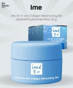 Ime All-in-One Collagen Moisturizing Gel 20 ml.