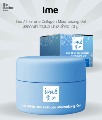 Ime All-in-One Collagen Moisturizing Gel 20 ml.