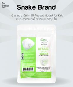 หน้ากากอนามัย N-95 Snake Brand for kids