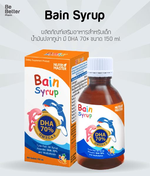 Bain Syrup 150 ml. น้ำมันปลาทูน่า ดีเอชเอ 70%