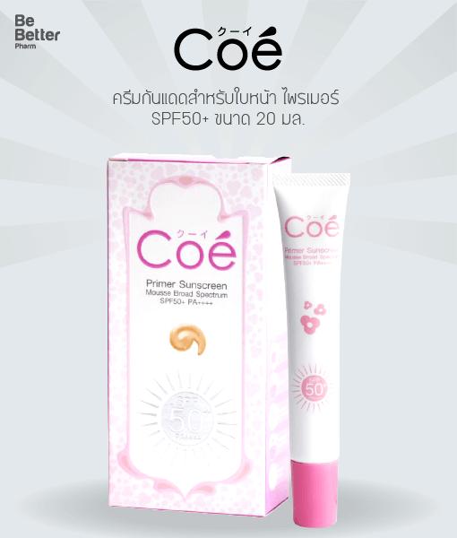 Coe Primer SPF50+ PA++++ ครีมกันแดดสำหรับใบหน้า