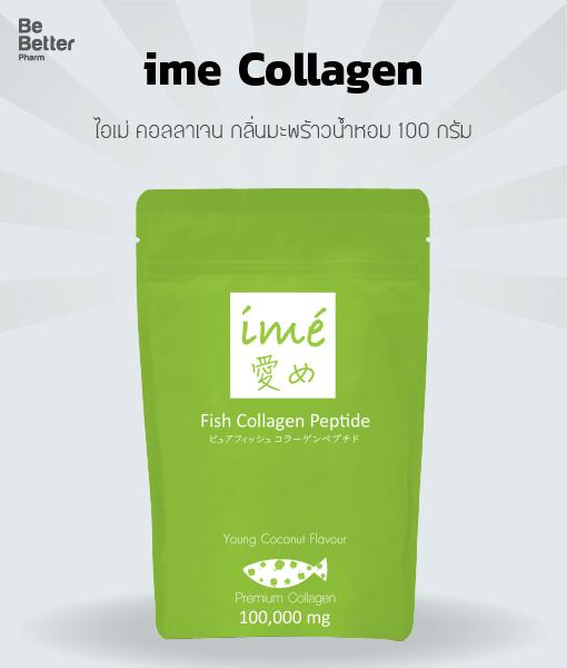 Ime Collagen Coconut Flavor ไอเม่ คอลลาเจน มะพร้าวน้ำหอม 100 กรัม