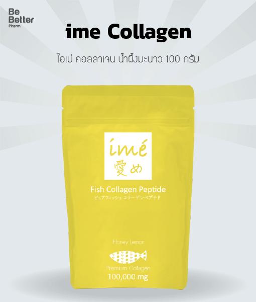Ime Collagen Honey Lemon ไอเม่ คอลลาเจน น้ำผึ้งมะนาว 100 กรัม