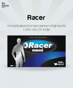 Racer อาหารเสริมสำหรับผู้ชาย 30 แคปซูล