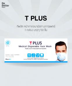 T Plus หน้ากากอนามัยทีพลัส 1 กล่อง บรรจุ 50 ชิ้น