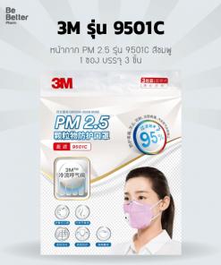 3M 9501C PM 2.5 Respirator สีชมพู แพ็ค 3 ชิ้น