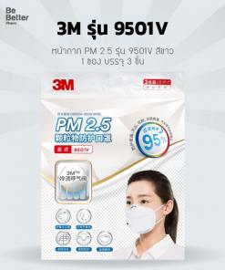 3M 9501V PM 2.5 Respirator สีขาว แพ็ค 3 ชิ้น