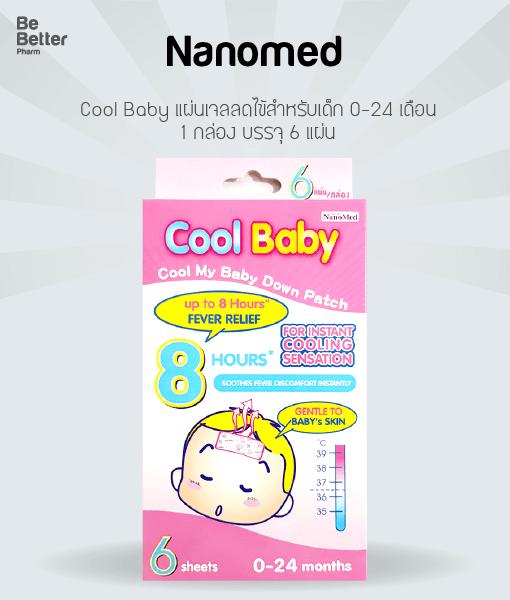 Nanomed Cool Baby 6 Sheets.