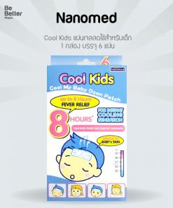 Nanomed Cool Kids 6 Sheets.