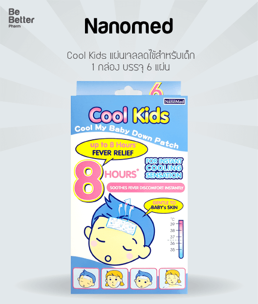 Nanomed Cool Kids 6 Sheets.