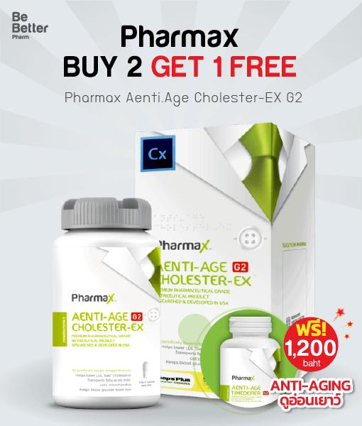 Pharmax Aenti.Age Cholester-ex G2 100 caps. ซื้อ 2 แถม 1 ฟรี!