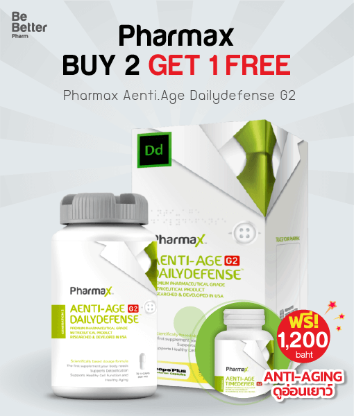 Pharmax Aenti.Age Dailydefense G2 70 caps. ซื้อ 2 แถม 1 ฟรี!