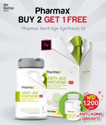 Pharmax Aenti.Age Synthesis G2 100 caps. ซื้อ 2 แถม 1 ฟรี!
