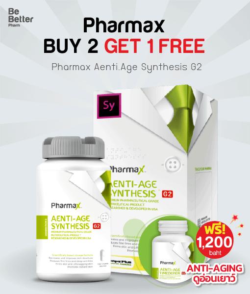 Pharmax Aenti.Age Synthesis G2 100 caps. ซื้อ 2 แถม 1 ฟรี!
